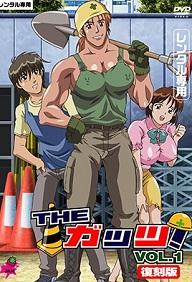Construction hentai